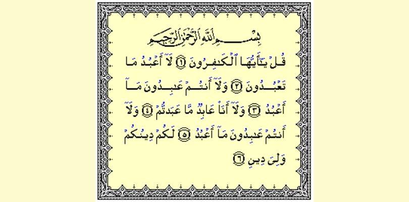Surah Al-Kafirun